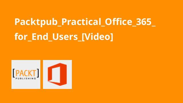 آموزش کاربردیOffice 365 برای کاربران نهایی